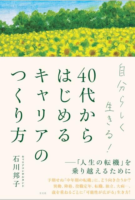 059-syoei-40dai.jpg