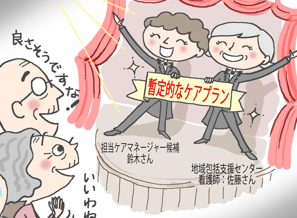 UP第24話別居嫁介護日誌.jpg