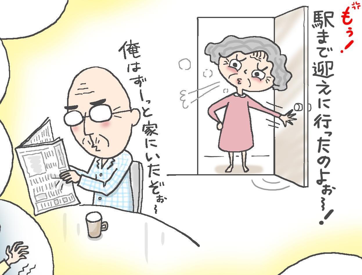 「どこ行ってたの~」在宅の義父を駅まで探しに行く義母。それって世間で言う「徘徊」では⁉/別居嫁介護日誌