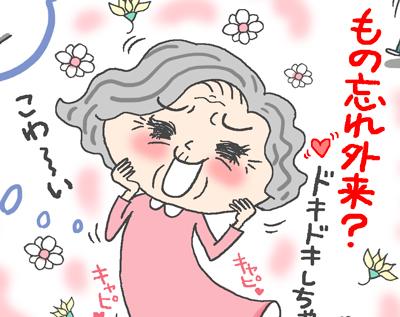 「もの忘れ外来? こわーい、ウフフフ」女子力全開の義母にクラクラ/別居嫁介護日誌