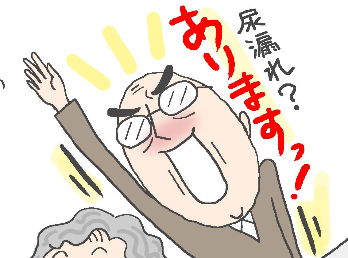 「尿漏れ?あります!便も漏れております」力強く回答する義父に圧倒.../別居嫁介護日誌