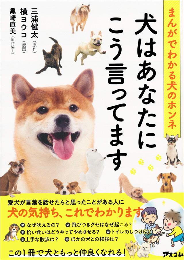 犬はあなたにこう言ってます.jpg