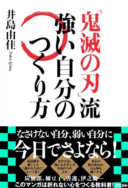 H1_kimetu.jpg