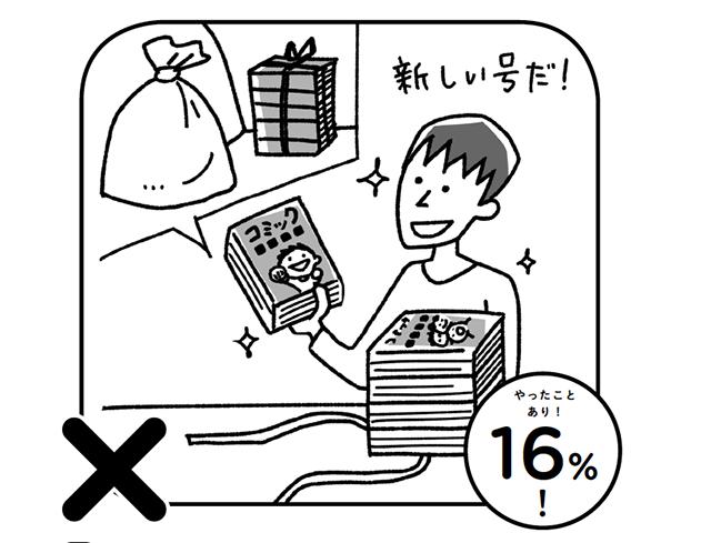 「資源ごみの雑誌、持ち帰って売ろう」は注意して! 「ついやってしまいそう」なトラブル3選