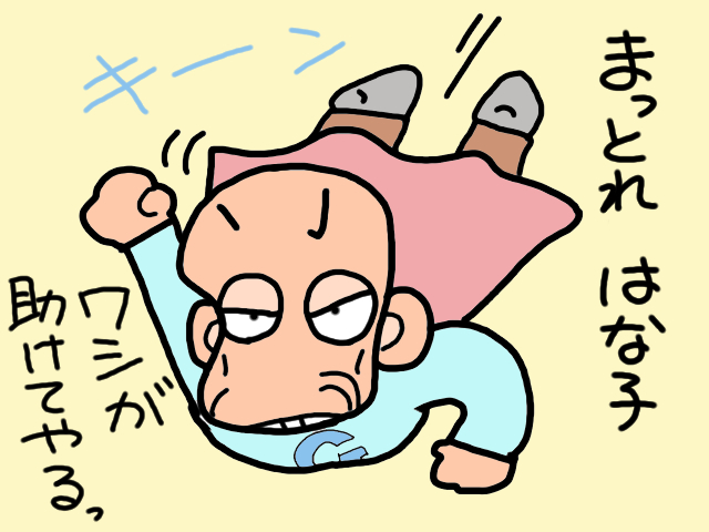 義父がうつ病のトンネルを抜けたのは、長年連れ添った妻のピンチを救うためだった!?/山田あしゅら