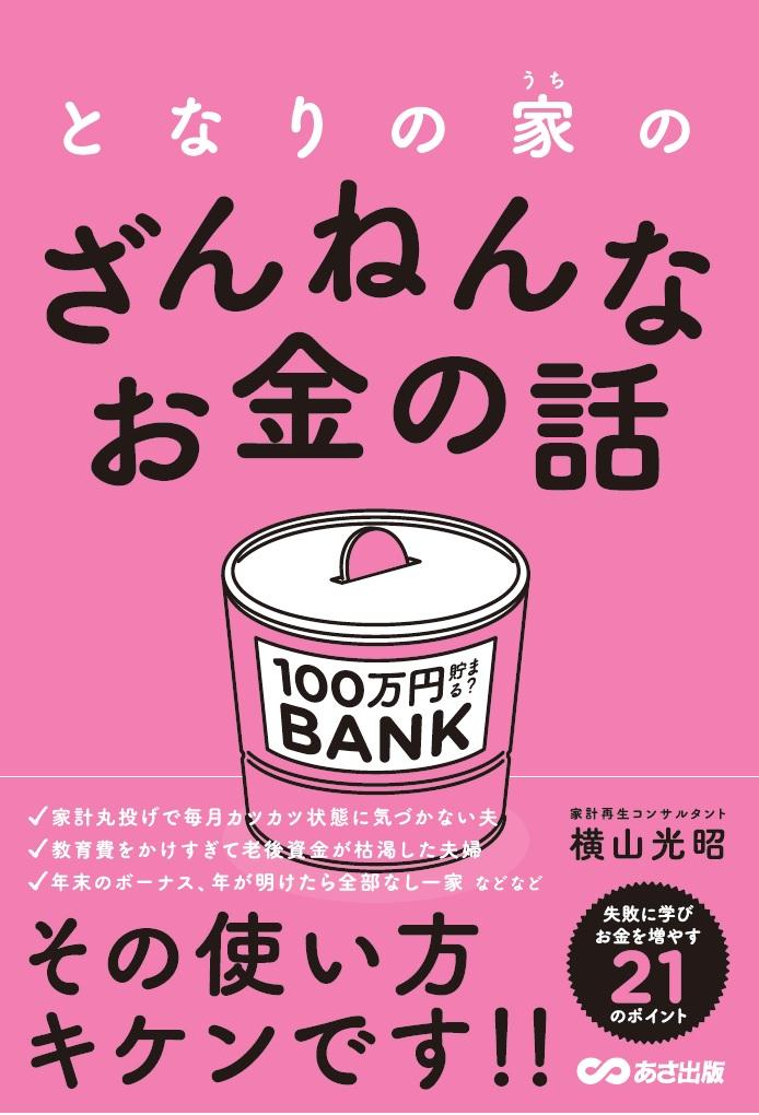 020-あさ出版・ざんねんなお金の話.jpg