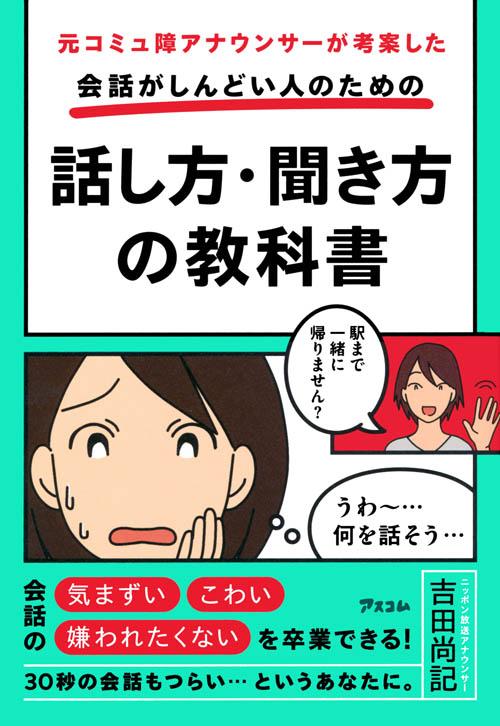 H1_話し方・聞き方の教科書.jpg
