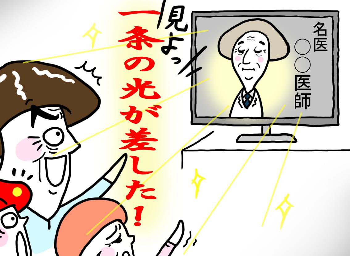 親が東京に来さえすればこっちのもの! ようやく病院に連れて行くチャンスが/うちの親にかぎって!