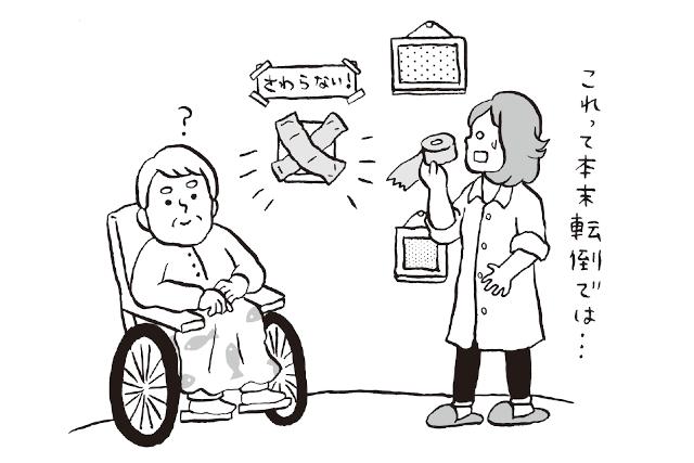 介護用マンション、せっかくの「通報スイッチ」が意味なしに。老後の現実は予測不能