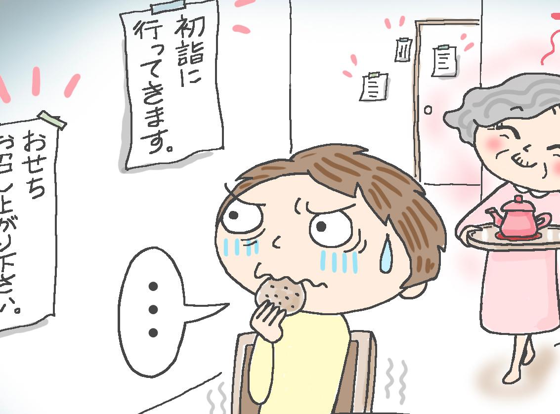 「お願いだから出て行ってください」義父母が書いた見知らぬ女性への手紙がツッコミどころ満載!/別居嫁介護日誌