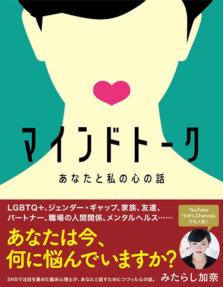 mindtalk_H1_obi_001.jpg