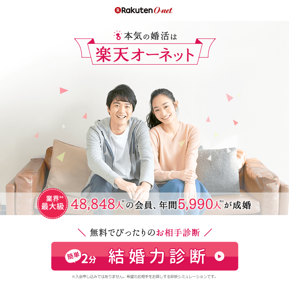 screencapture-onet-rakuten-co-jp-lp-index_knt_l3-html-1519643018075.png