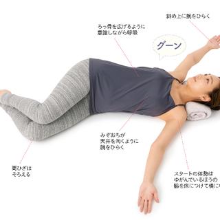 寝ながら伸ばして3回呼吸するだけ。理学療法士考案の体のゆがみを整える「胸のばし」