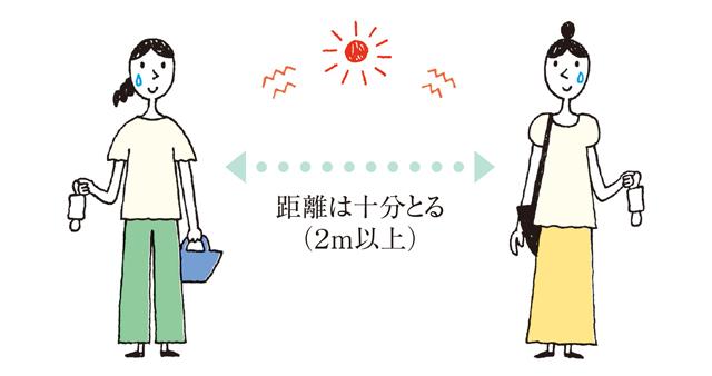 距離をしっかり保てれば「マスク」は外してOK!/熱中症予防の新習慣(1)