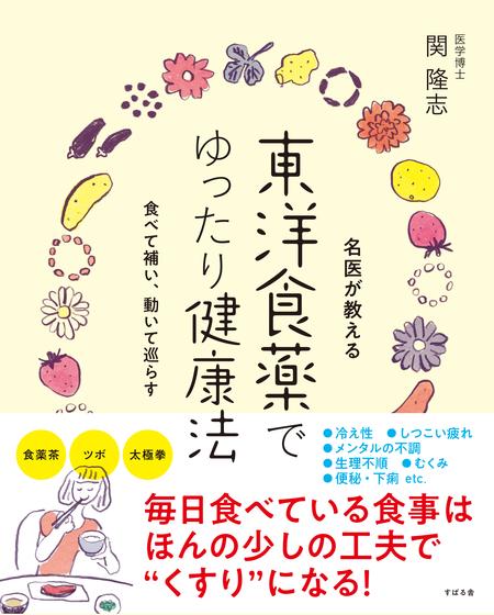 057-syoei-touyoushokuraku.jpg