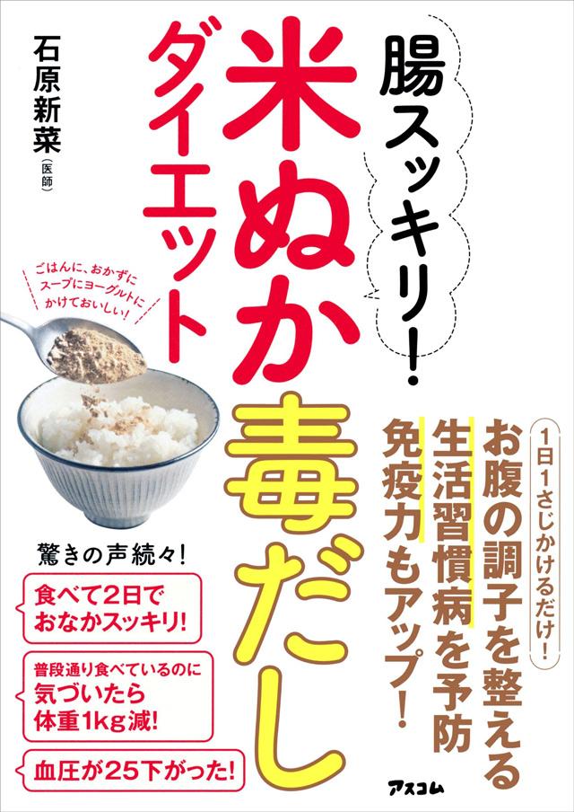 米ぬか毒だしダイエット.jpg