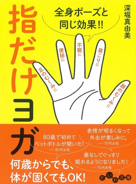 065-syoei-yubidakeyoga.jpg