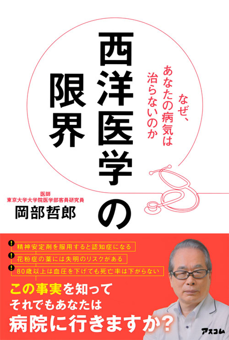 078-seiyoigaku-syoei.jpg