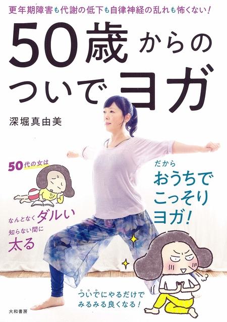 095-H1-tsuideyoga.jpg