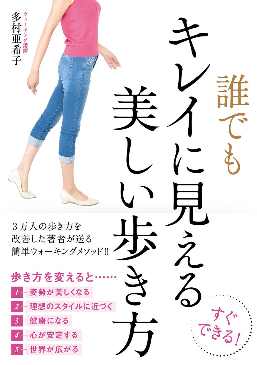 129-H1-utsukushiiarukikata.jpg