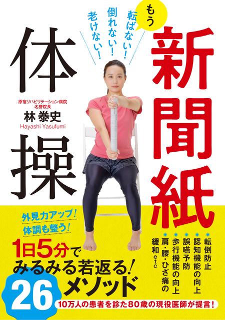 130-H1-shinbunshi.jpg