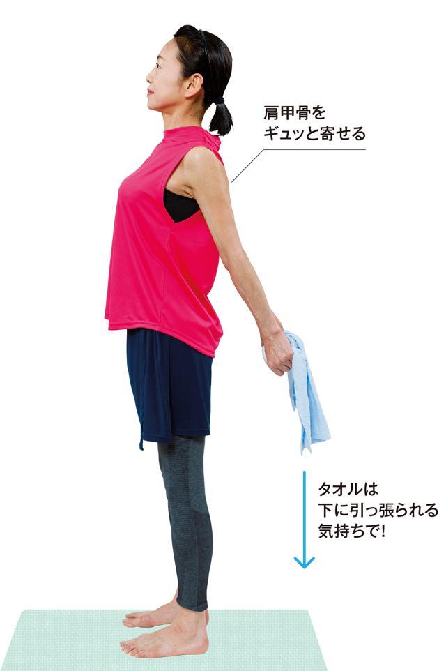甲骨 タオル 肩