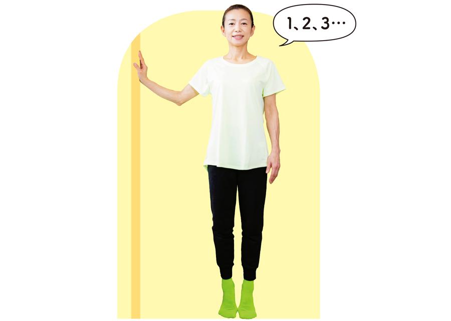立ち上がったときにふらつくなら...「つま先立ち」の足の体操/小脳を鍛える体操(5)