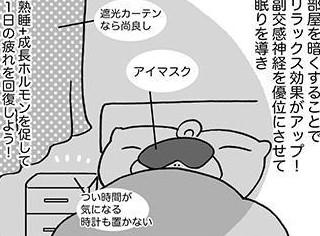 不規則な生活リズムで乱れがちな体内時計を整えよう! ねこ先生に教わるぐっすり睡眠法(7)【連載】