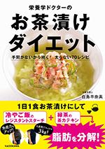 お茶漬け_表123.jpg