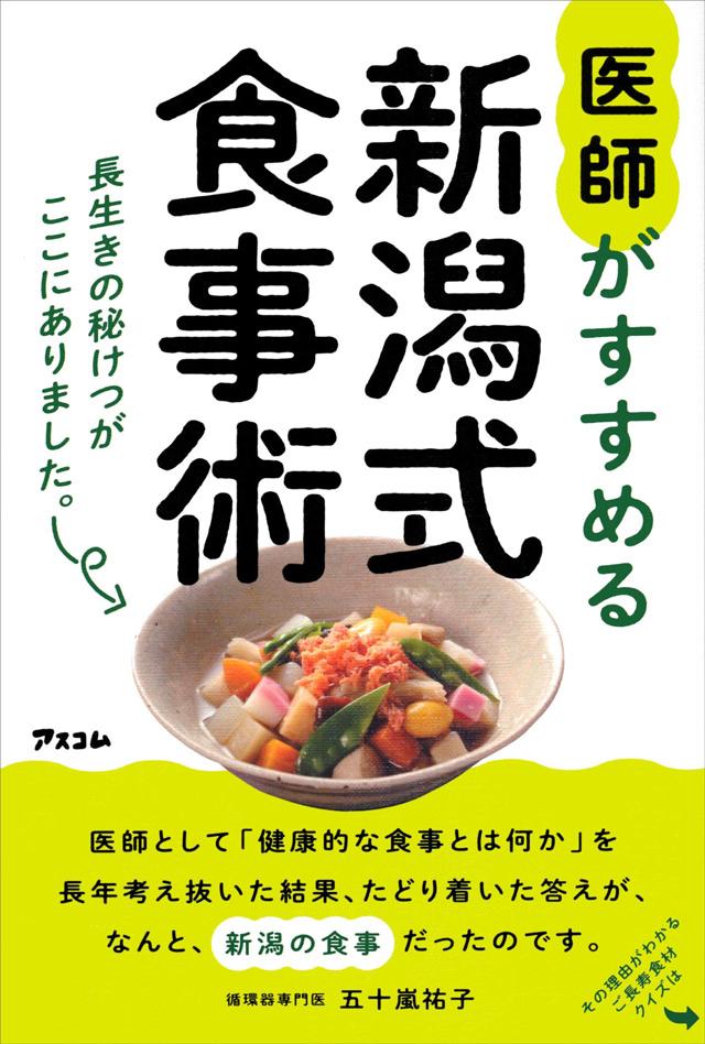 新潟式食事術.jpg