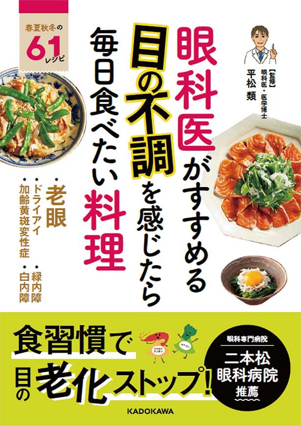 眼科医がすすめる~書影(ニュース用.jpg