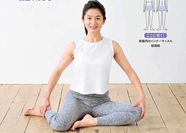 横座りでおしりを伸ばすだけ! 自宅でできるダイエット整体メソッド /1分おしり筋を伸ばすだけ