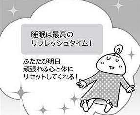 不調の原因は「いい眠り」ができていないことにあった! ねこ先生に教わるぐっすり睡眠法(2)【連載】