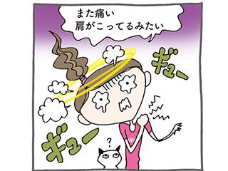 頭痛のタイプ別に正しい対処を! 痛みがスッと消える「頭痛さよなら体操」のススメ