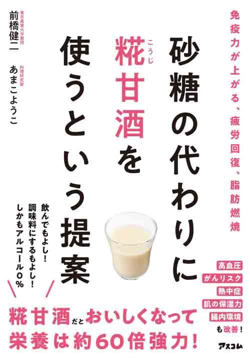H1_砂糖の代わりに糀甘酒を使うという提案.jpg