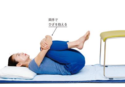 腰部脊柱管狭窄症の人に! 神経の圧迫を和らげる「ひざを抱える体操」