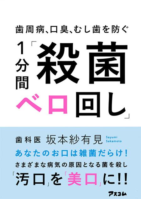 084-H1-beromawashi.jpg
