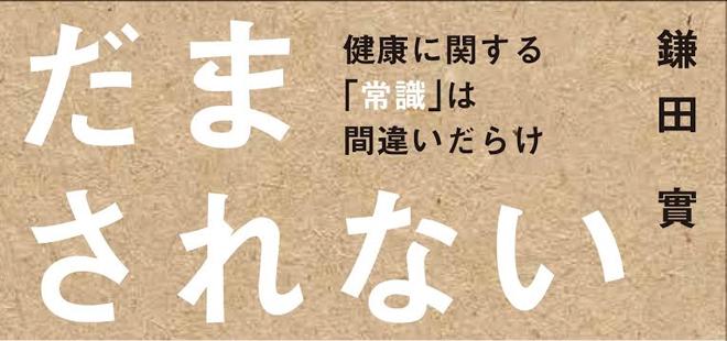 免疫力は高すぎても低すぎてもダメ!/鎌田實「だまされない」(1)