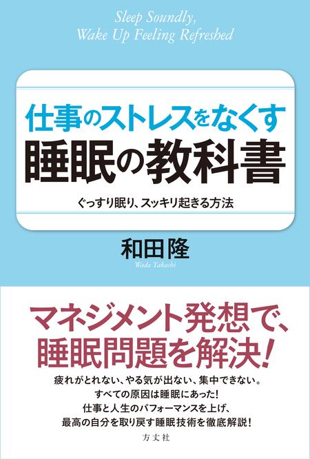 048-suimin-syoei.jpg