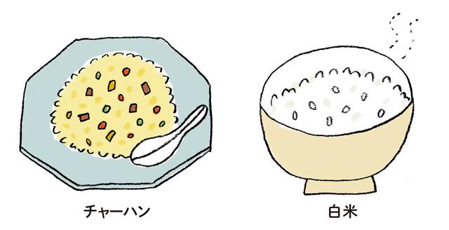 チャーハンと白米「糖尿病によくない食事」はどちらでしょう?