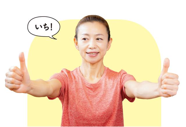 横書きの書類が読みづらい...「速いヨコ」の目の体操/小脳を鍛える体操(1)
