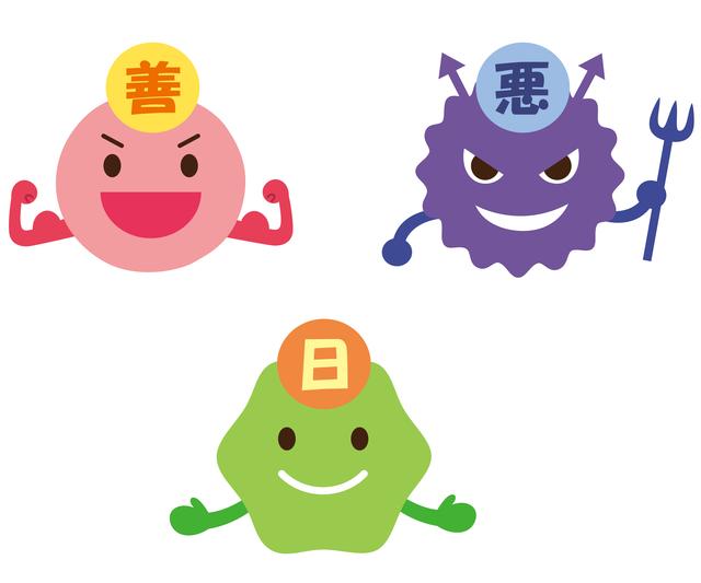 腸内細菌は善悪だけじゃない。「やせ菌」を増やすカギは「日和見菌」でした!/10キロ楽にやせる