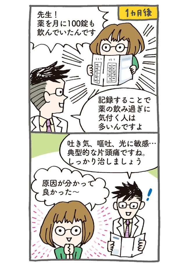 2006_p057_02.jpg