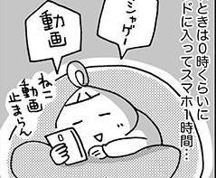 寝る前にスマホチェックしているアナタ! その習慣、熟睡を妨げているかも  ねこ先生に教わるぐっすり睡眠法(5)【連載】