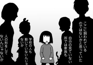 不思議ちゃんから挙動不審な大人へ。思い当たる過去/親子で発達障害(5)