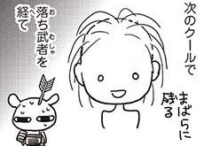 抗がん剤で眉まで抜ける!脱毛にまつわるあれこれ/元気になるシカ!(4)【連載】