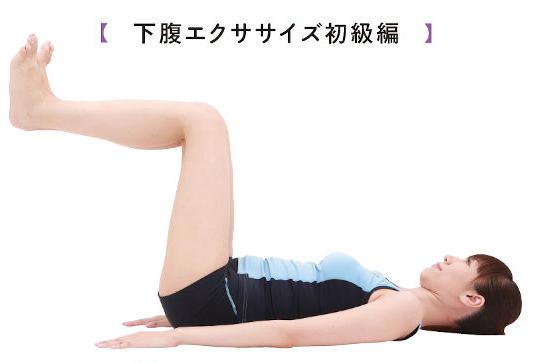 「寝ながらテレビ」でダイエット!下腹スッキリの簡単エクササイズ