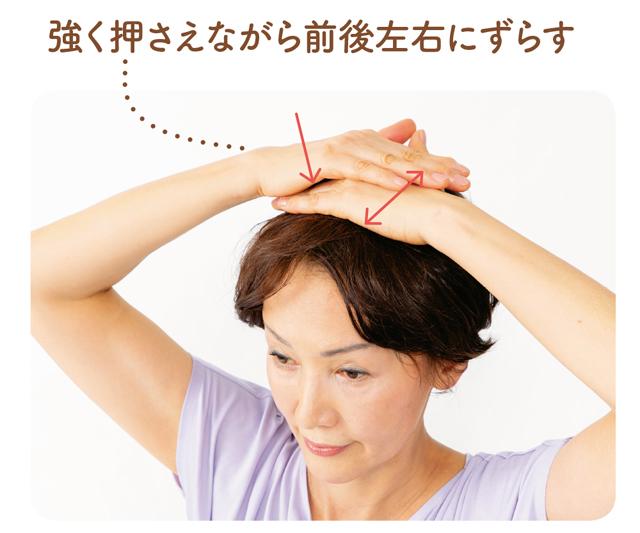 偏頭痛の改善も期待できる!「頭」の血管マッサージ