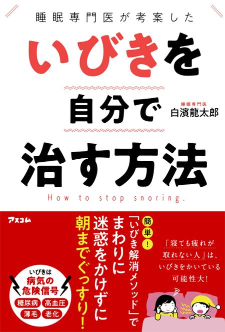 ibiki_book.jpg
