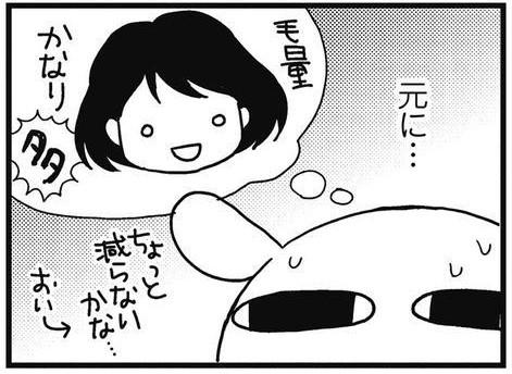 治療後の毛問題 闘病からの仕事復帰/元気になるシカ!2(9)【連載】